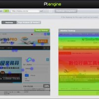 ptengine-3