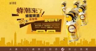 【品牌】蜂潮入侵全台 病毒行銷蔓延 | 動腦