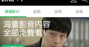 Line TV,影音行銷