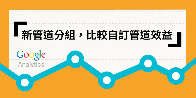 管道, google analytics, 效益