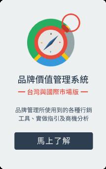 品牌價值管理系統_台灣與國際市場版