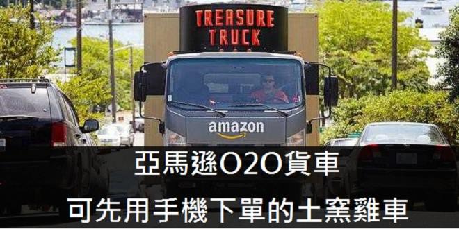 寶藏卡車,亞馬遜,零售