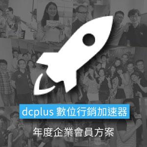 DMD-coperate-member
