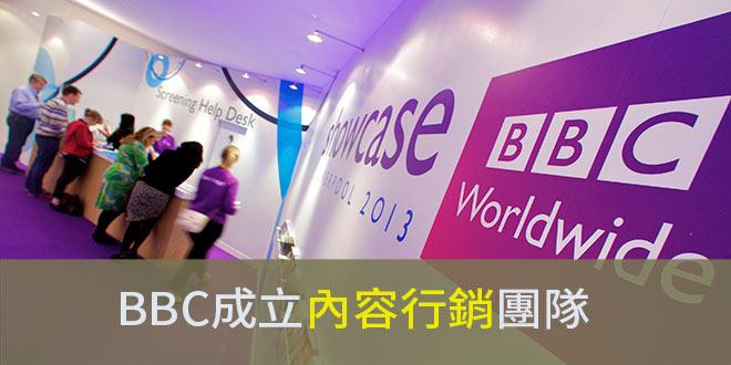 《新媒體.news》:BBC 成立內容行銷團隊、Circa 宣佈停止營運 & 《BuzzFeed》計畫進軍電視產業