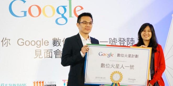 google數位火星人