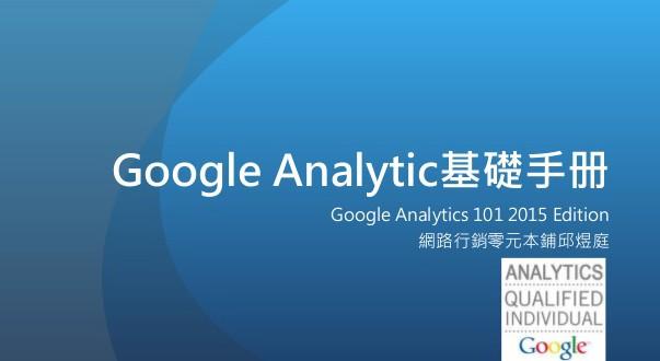 google analytics 基礎教學 成效分析