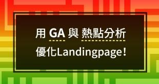 GA, ptengine, landing page優化