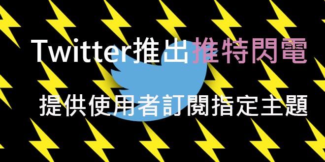 twitter,project lightning, 事件性內容推送訂閱