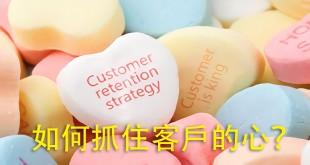 電子報,顧客,策略