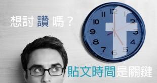 發文,時間,用戶,參與,社群媒體