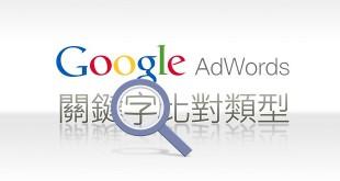 廣告,關鍵字,比對