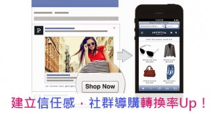 FB-Shop-Now