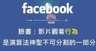 影片,使用者,內容,臉書