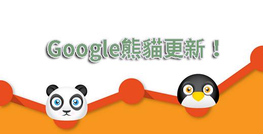 google-panda-recovery-熊貓搜尋引擎演算法