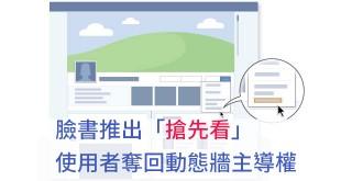 facebook搶先看功能上線