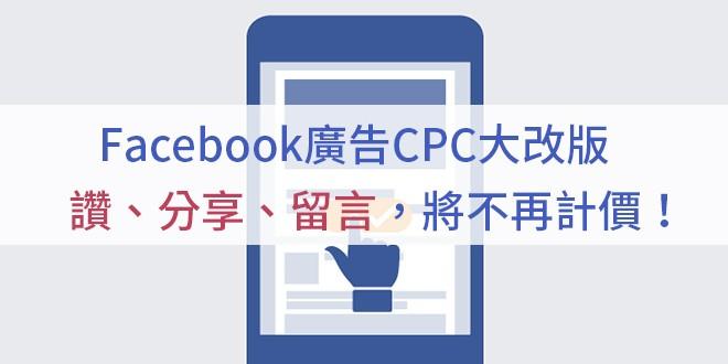 facebook cpc updates