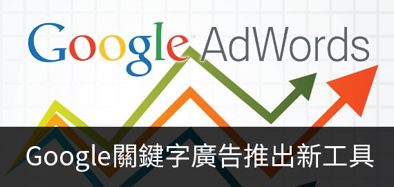 AdWords剛剛發表了二項新工具:Target CPA Simulator及Target opt-in Recommendations