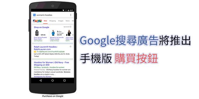 google推出購買按鈕