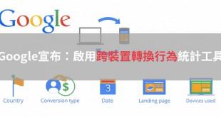 Google今天啟用計算跨裝置轉換行為
