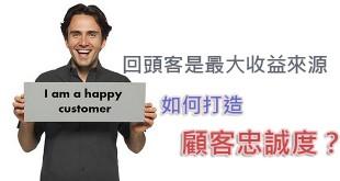 打造顧客忠誠度