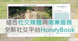 社群網站FaceBook的新敵人-網絡市場HoneyBook