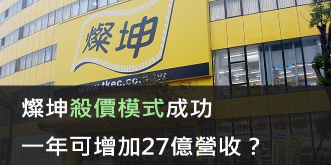 燦坤挑戰出價殺價模式成功增加營收