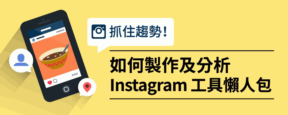 instagram,工具,懶人包