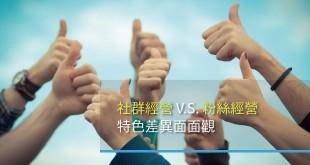 【秦客 專欄】社群是互相依賴的人類系統,粉絲群不是