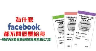 Facebook,廣告,營所稅