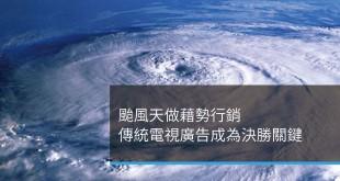 颱風,廣告,商品