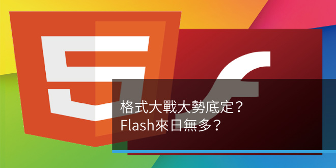 Flash,adword,廣告