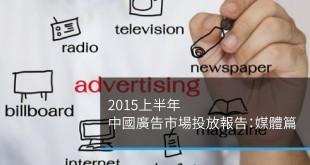 電視,廣告,媒體