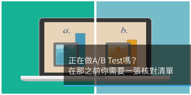 AB測試,分析,追蹤