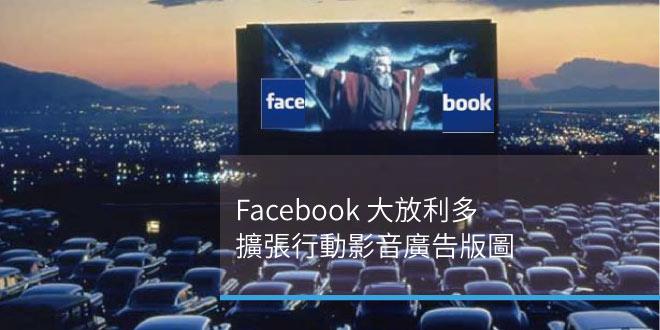 facebook,影音廣告,廣告
