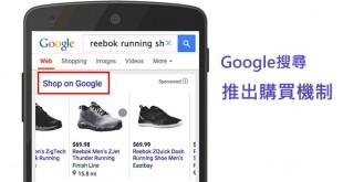 Google,產品,搜尋,電商