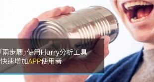 Flurry分析