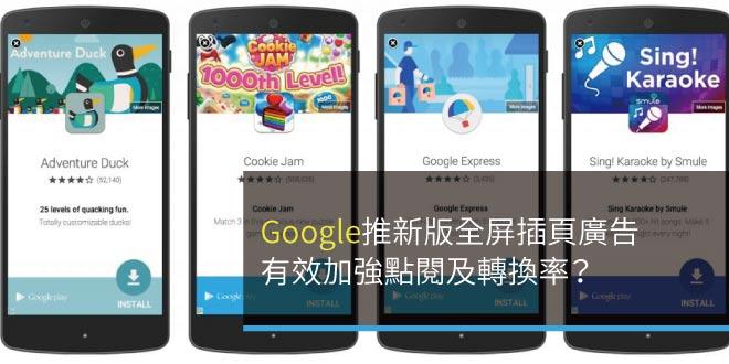 插頁廣告,app,Google