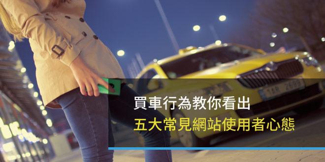網站,使用者,汽車