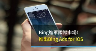 Bing, App Store,Android