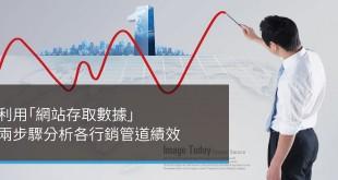轉換率,行銷,分析