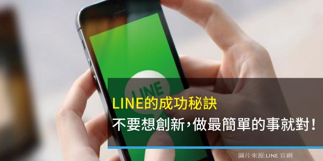 貼圖,LINE,app
