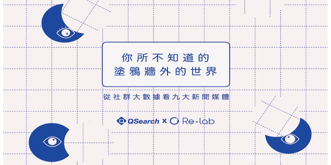 Qsearch,粉絲頁,Facebook