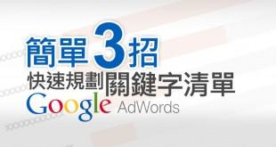 關鍵字,Google Search,Google Adwords