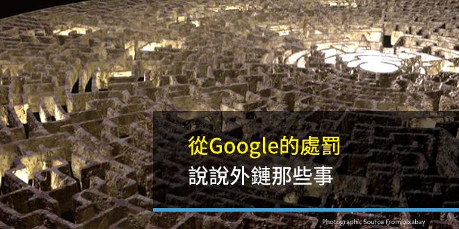 SEO,外鏈,Google
