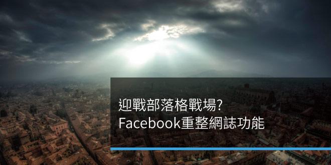 部落格.Facebook.網誌