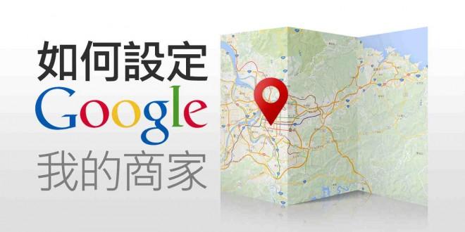 Google,商家,網路行銷
