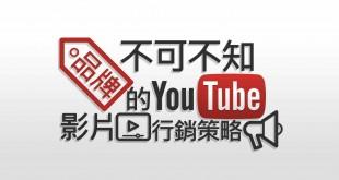 YOUTUBE影片行銷策略