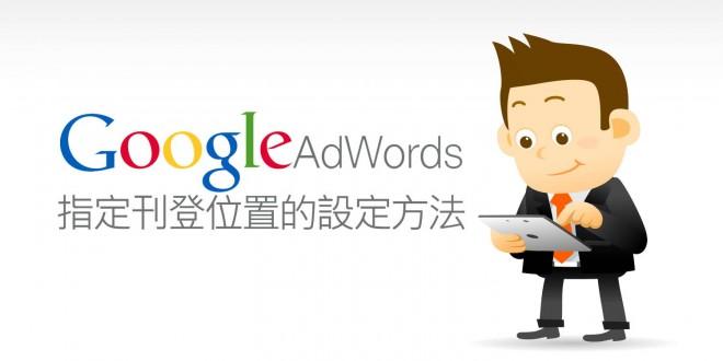 Google Adwords, 刊登位置, Google