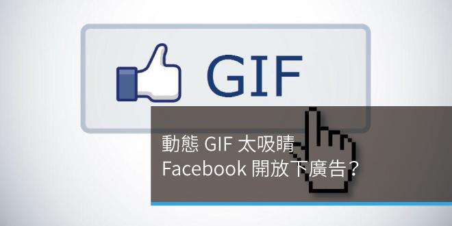 Facebook,GIF,動態