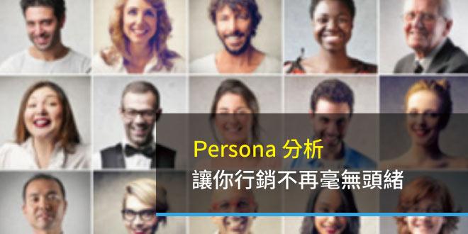 Persona,APP,使用者輪廓,產品
